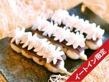 福井県大野市の杉本清味堂の夢助だんご1月限定 雪見だんご