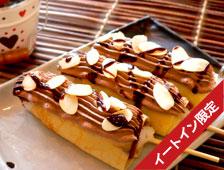 福井県大野市の杉本清味堂の夢助だんご2月限定 クレープだんご(チョコアーモンド)