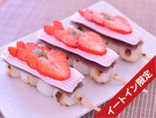 福井県大野市の杉本清味堂の夢助だんご3月限定 いちご生クリームだんご
