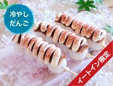 福井県大野市の杉本清味堂の夢助だんご6月限定 マスカルポーネのティラミス風冷しだんご