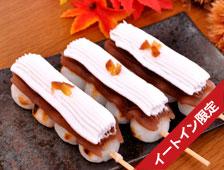 福井県大野市の杉本清味堂の夢助だんご11月限定 渋皮マロンの生クリームだんご