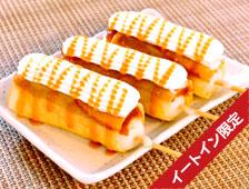 福井県大野市の杉本清味堂の夢助だんご12月限定 キャラメルあんのクレープだんご
