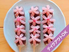福井県大野市の杉本清味堂の夢助だんご4月限定 桜あんだんご