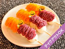 福井県大野市の杉本清味堂の夢助だんご10月限定 ハロウィンだんご